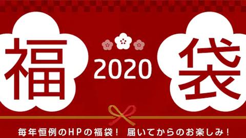 HP の 福袋 2020|日本 HP