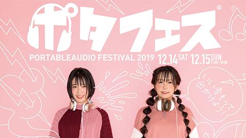 ポタフェス 2019 冬 東京・秋葉原