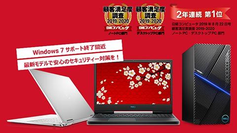年末年始セール|Dell 日本