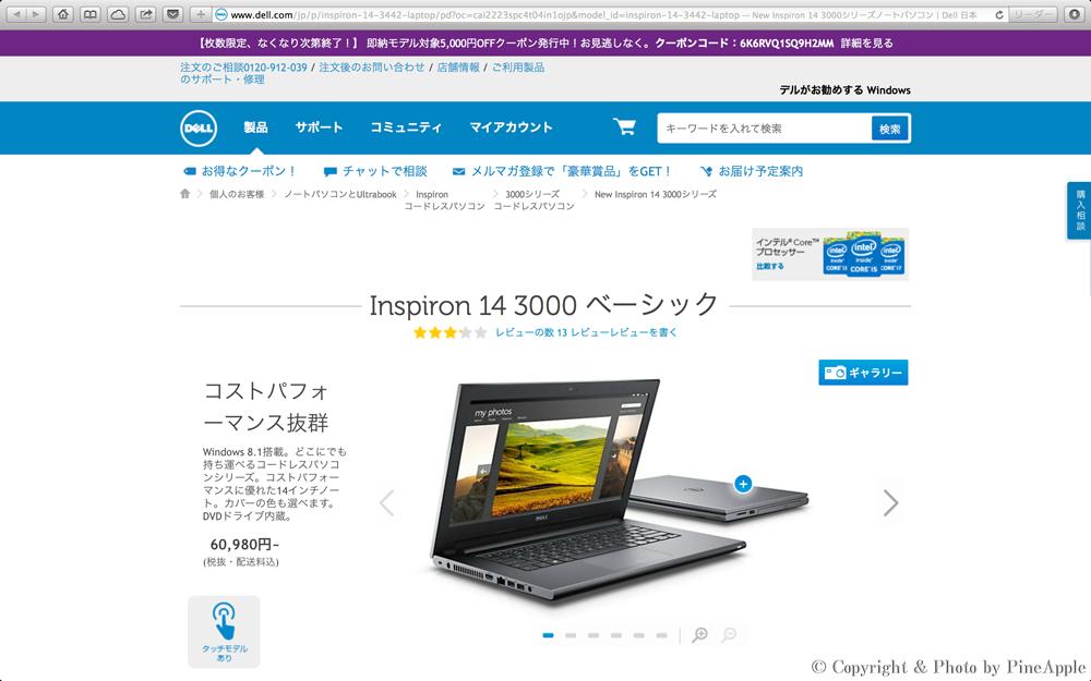 Inspiron 14 3000 シリーズ ベーシック