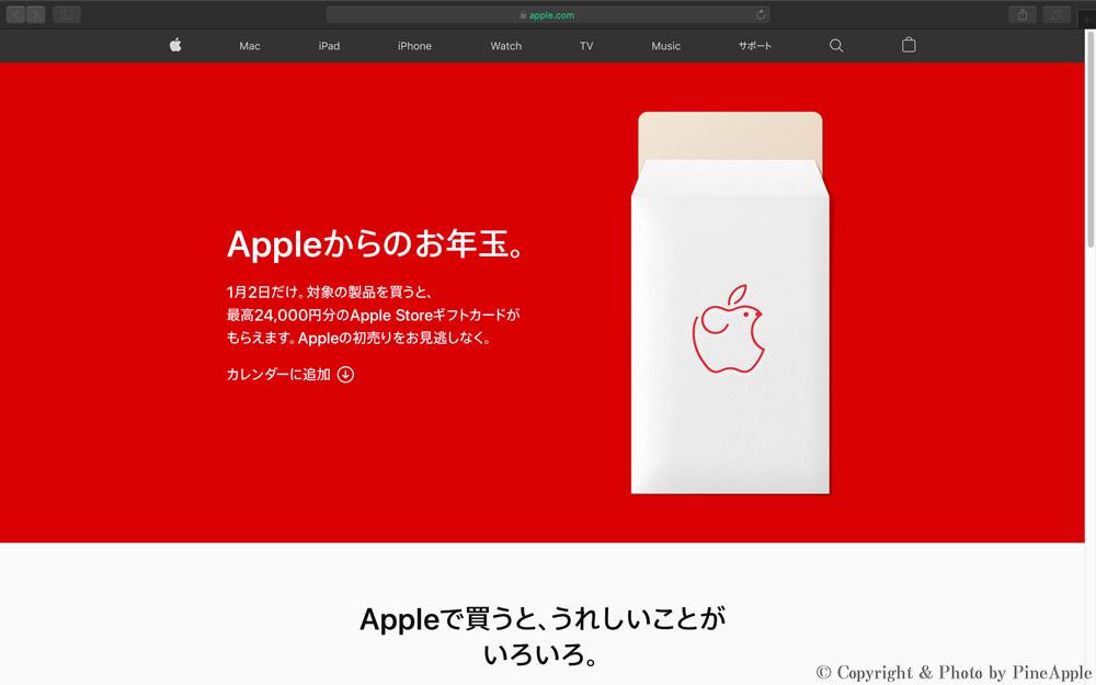Apple の初売り - Apple(日本)