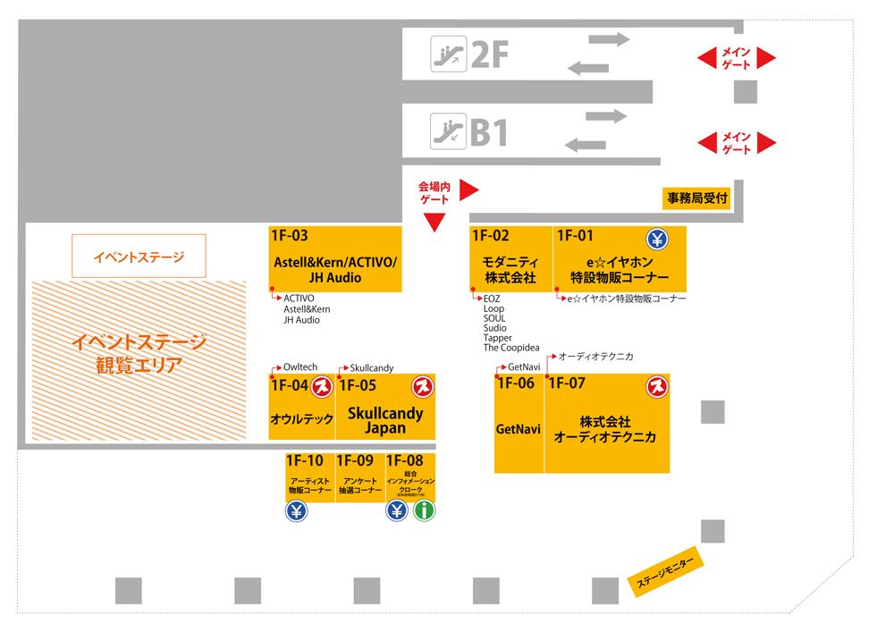 ポタフェス 2019 冬 東京・秋葉原:1 F