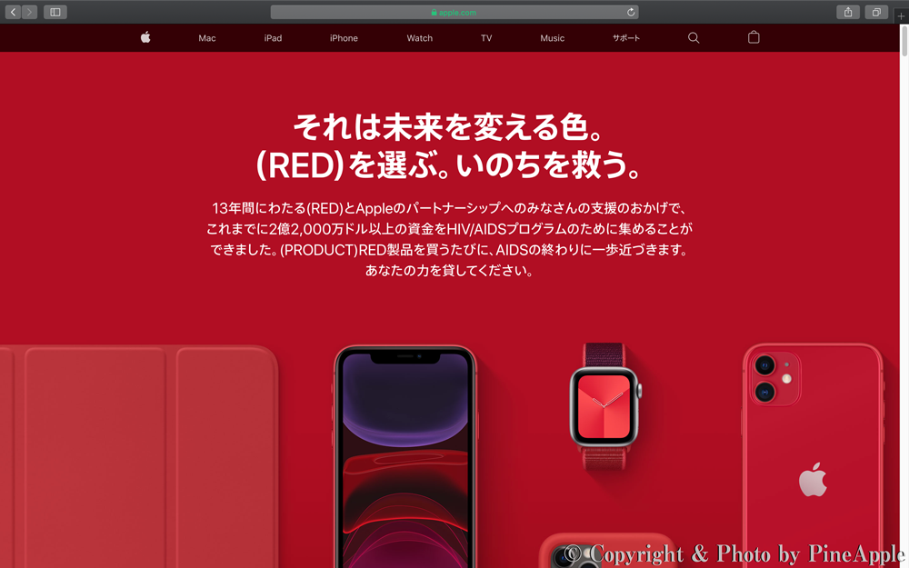 (PRODUCT)RED - Apple(日本)
