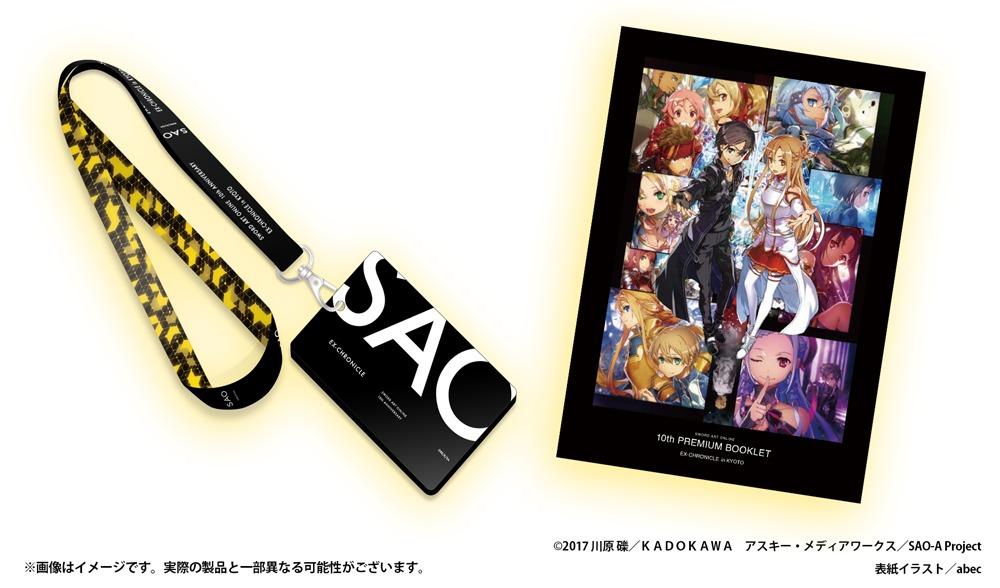 ソードアート・オンライン - エクスクロニクル - in KYOTO:「オリジナルグッズ付き」入場券