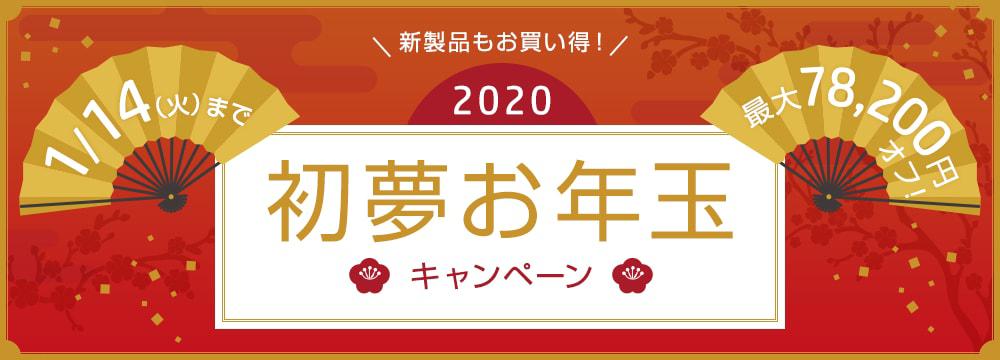 2020 初夢お年玉キャンペーン|日本 HP