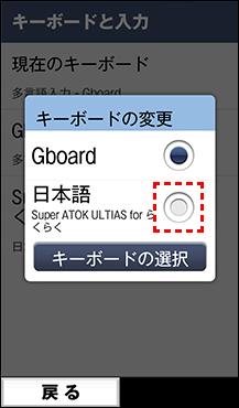 「Super ATOK ULTIAS for らくらく」をタップ