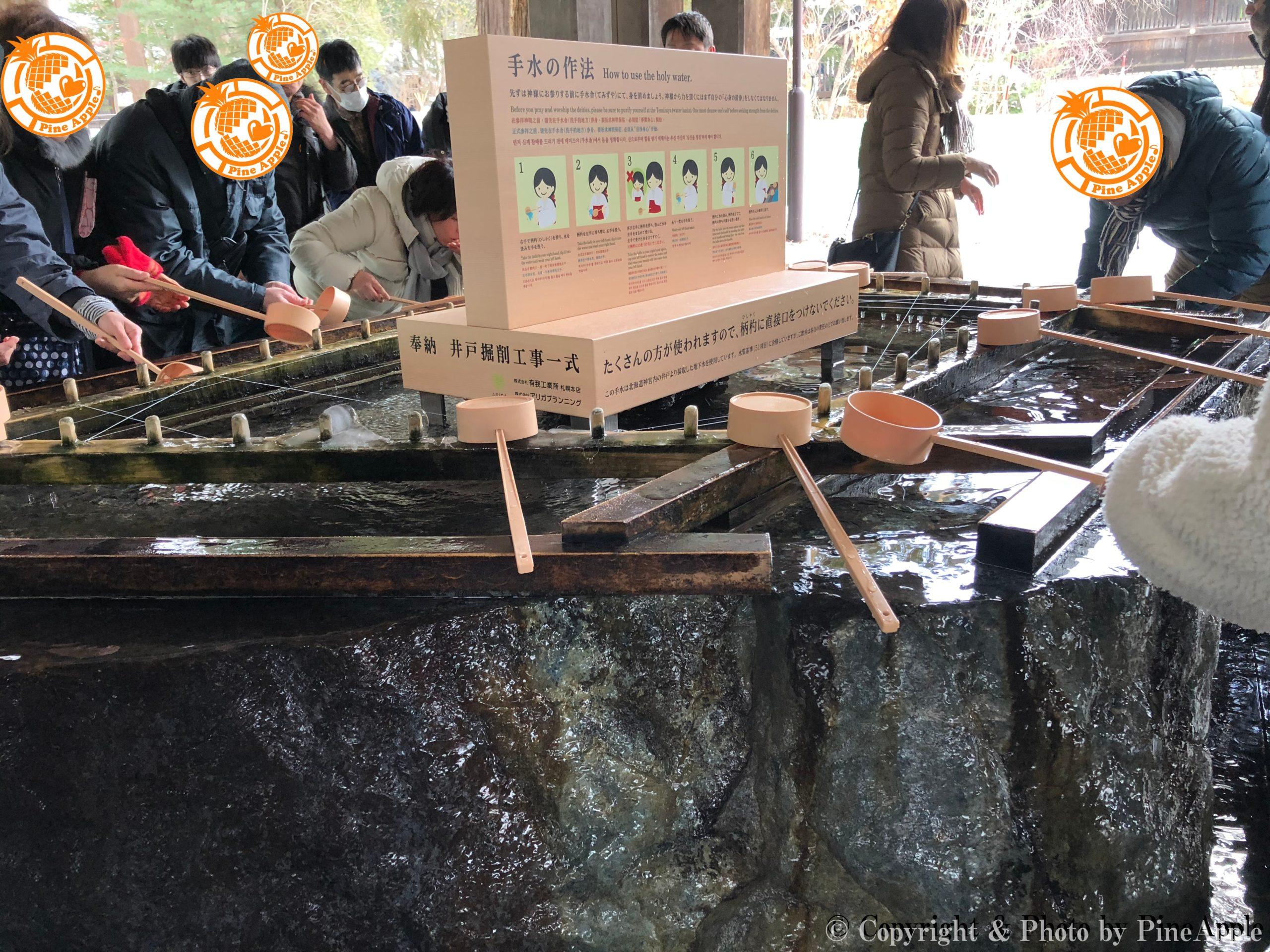 北海道神宮:手水舎