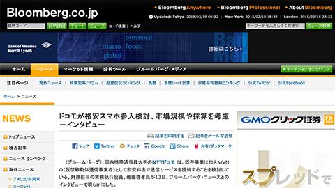 ドコモが格安スマホ参入検討、市場規模や採算を考慮 - インタビュー - Bloomberg
