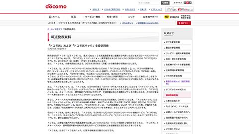報道発表資料:「ドコモ光」および「ドコモ光パック」を提供開始|お知らせ|NTT ドコモ