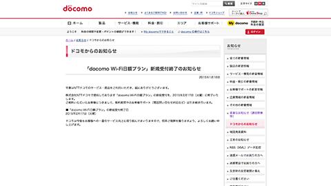 ドコモからのお知らせ:「docomo Wi-Fi 日額プラン」新規受付終了のお知らせ|お知らせ|NTT ドコモ