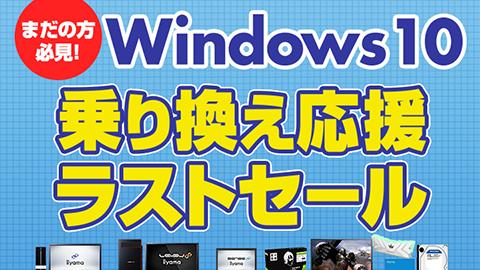Windows 10 乗り換え応援セール