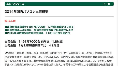 2014年国内パソコン出荷概要 « ニュースリリース|株式会社 MM 総研