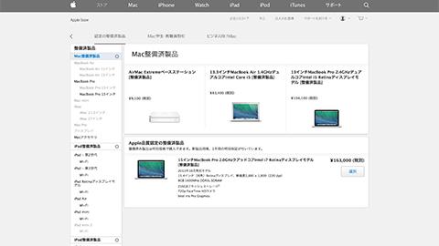 認定整備済製品 - Apple(日本)