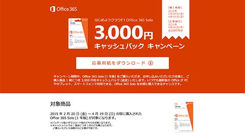 はじめようクラウド!Office 365 Solo 3,000 円 キャッシュバックキャンペーン