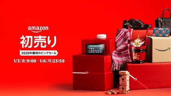 Amazon の初売り 2020年|Amazon
