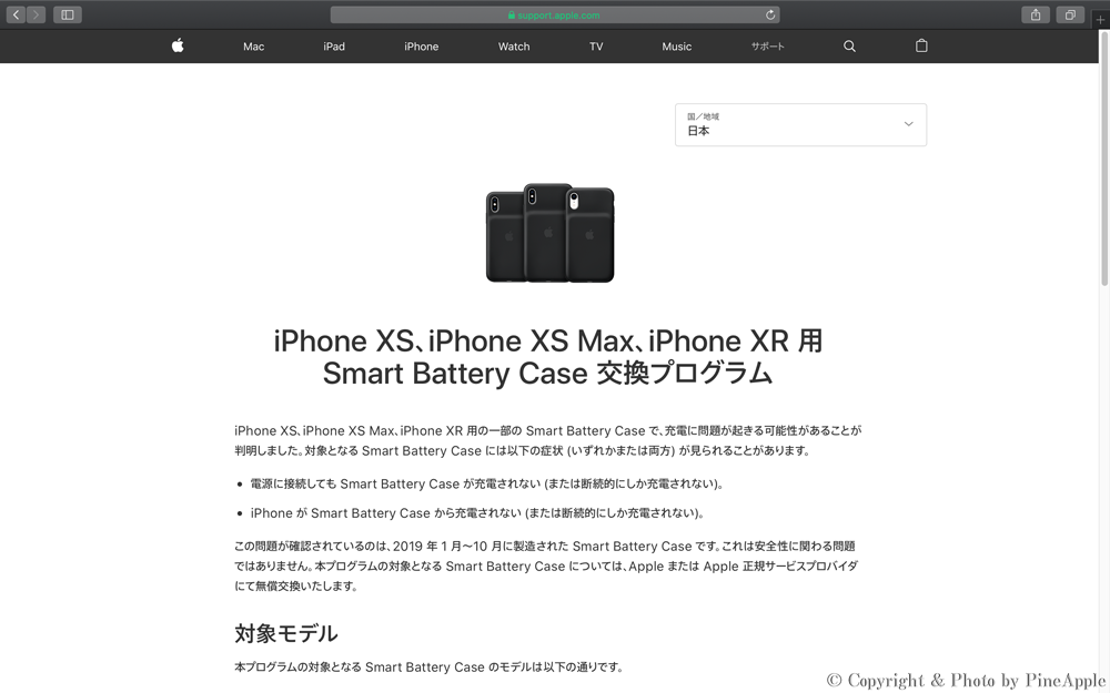 iPhone XS、iPhone XS Max、iPhone XR 用 Smart Battery Case 交換プログラム - Apple サポート