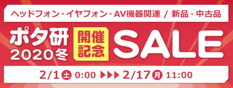 ポタ研 SALE 2/1(00:00)- 2/17(11:00)