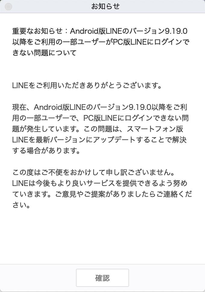 Android 版 LINE 9.19.0 以降を利用する一部のユーザーで、コンピューター版(Windows PC、Mac)LINE ログインできない問題