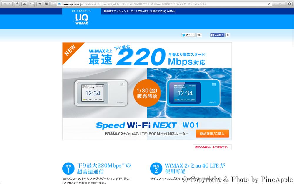 Speed Wi-Fi NEXT W01
