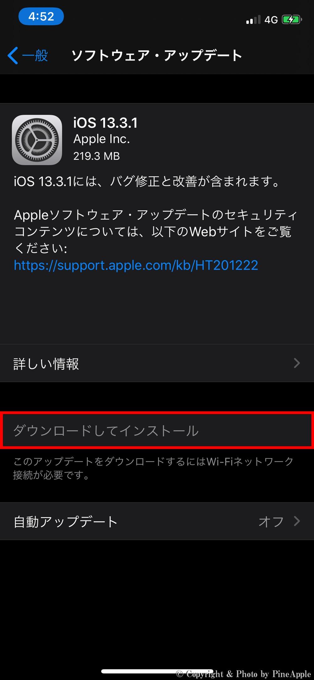 iOS 13.3.1:「設定>一般>ソフトウェアアップデート」