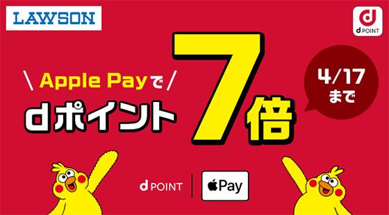 ローソン Apple Pay のお支払いで d ポイント 7 倍キャンペーン