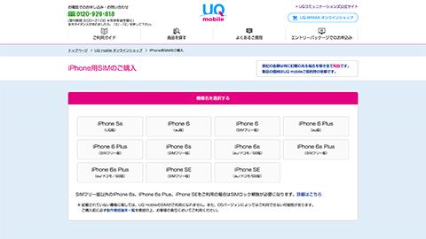 iPhone 用 SIM のご購入|【公式】UQ mobile オンラインショップ|UQ コミュニケーションズ