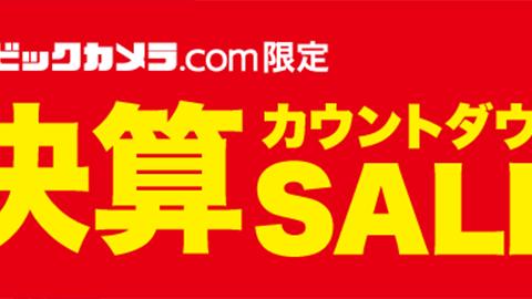 決算カウントダウン SALE