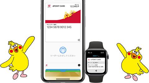 【 d ポイントクラブ】d ポイントカードを Apple Wallet に設定