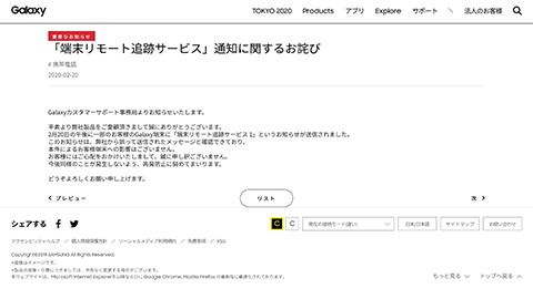 「端末リモート追跡サービス」通知に関するお詫び|Galaxy Mobile Japan 公式サイト