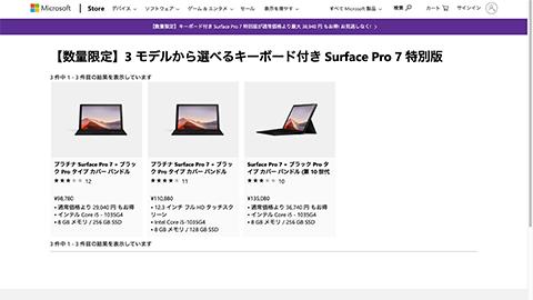 【数量限定】3 モデルから選べるキーボード付き Surface Pro 7 特別版 - Microsoft Store
