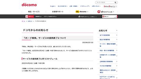 ドコモからのお知らせ:「i モード検索」サービスの提供終了について|お知らせ|NTT ドコモ