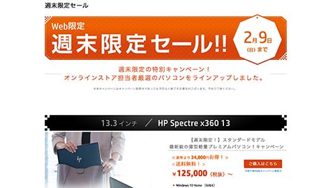 週末限定セール:HP Directplus