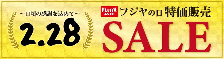 フジヤの日 SALE 2/28(00:00)- 2/29(11:00)「フジヤエービック オンラインショップ」
