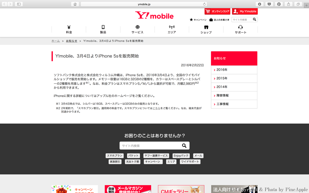 Y!mobile、3月4日より iPhone 5s を販売開始 |ワイモバイル(Y!mobile)