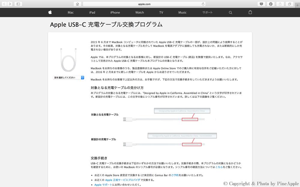 Apple USB - C 充電ケーブル交換プログラム