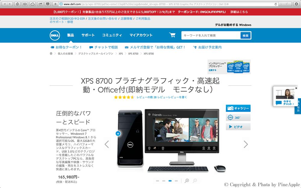 XPS 8700 プラチナグラフィック・高速起動・Office 付(即納モデル モニタなし)