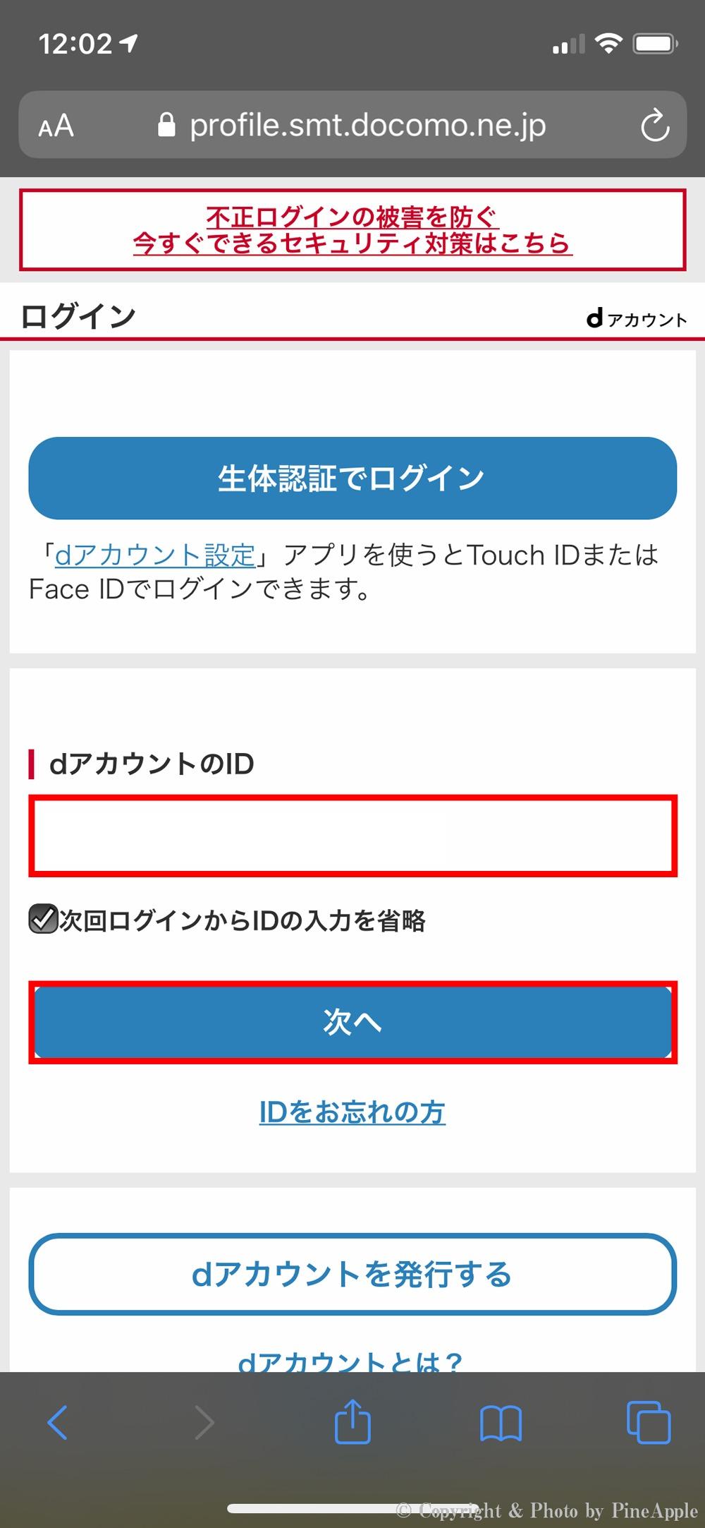 d Wi-Fi:「d アカウントの ID」を入力し、「次へ」をタップ