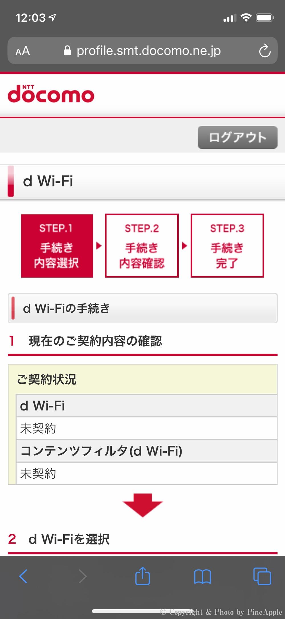 d Wi-Fi:現在のご契約内容の確認