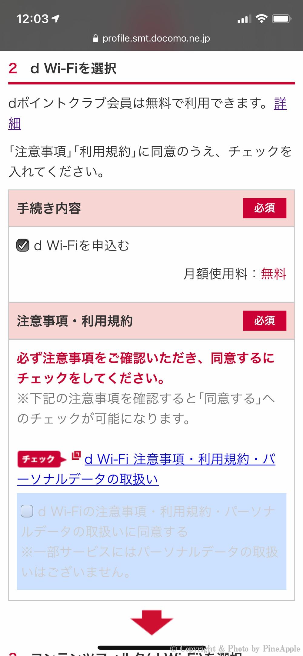 d Wi-Fi:「d Wi-Fi 注意事項・利用規約・パーソナルデータの取扱い」をタップ