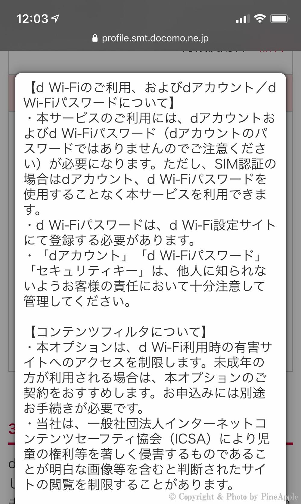 d Wi-Fi:「d Wi-Fi 注意事項・利用規約・パーソナルデータの取扱い」