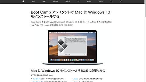 Boot Camp アシスタントで Mac に Windows 10 をインストールする - Apple サポート