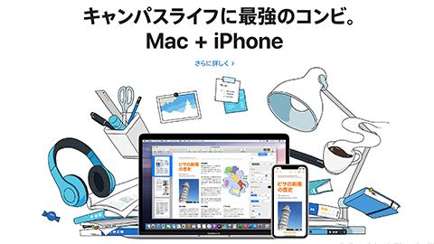 キャンパスライフに最強のコンビ - Apple(日本)