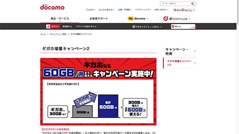 ギガホ増量キャンペーン 2|キャンペーン・特典|NTT ドコモ
