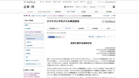 合併に関するお知らせ プレスリリース ニュース 企業・IR ソフトバンク