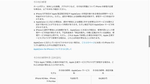 iPhone のその他の修理 - Apple サポート