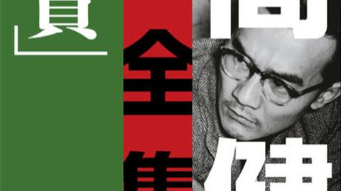 開高 健 電子全集 2 純文学初期傑作集/芥川賞 1958 〜 1960