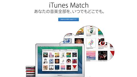 iTunes Match - Apple(日本)