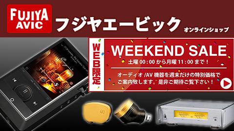 WEEKEND SALE 3/7(00:00)- 3/9(11:00)「フジヤエービック オンラインショップ」