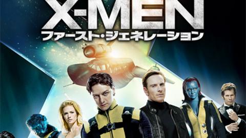 X - MEN:ファースト・ジェネレーション