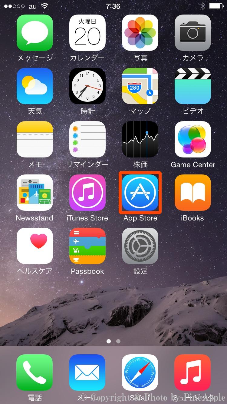 「ホーム画面>App Store」
